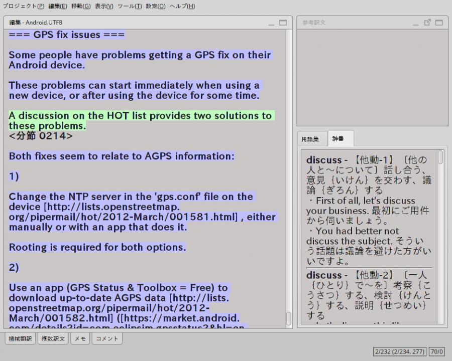 OpenStreetMap WikiをOmegaTで効率的に翻訳する方法
